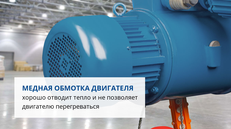 Таль электрическая канатная GEARSEN CD 2,0т, 6м (380В)