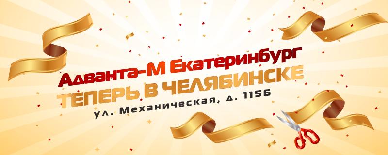 Теперь «Адванта-М Екатеринбург» и в Челябинске!