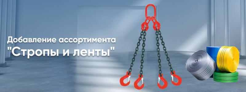 Новый ассортимент ГПО: в каталог добавились стропы и текстильные ленты