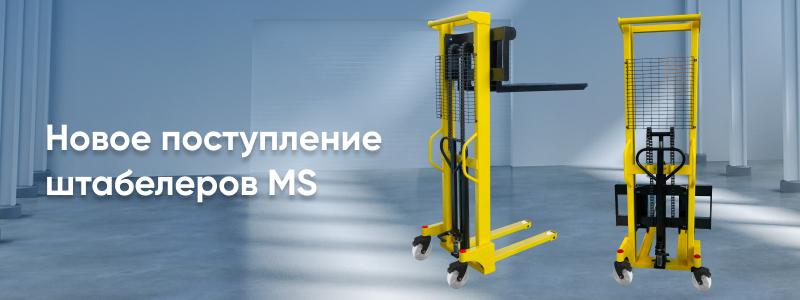 Гидравлические штабелеры MS 1016 и MS 1516 теперь с нейлоновыми колесами