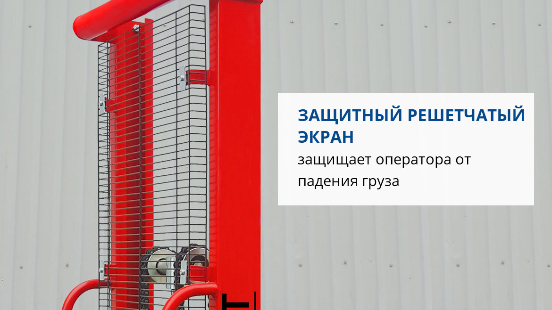 Ручной штабелер SDF 2016