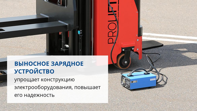 Самоходный штабелер PROLIFT SDK 1650