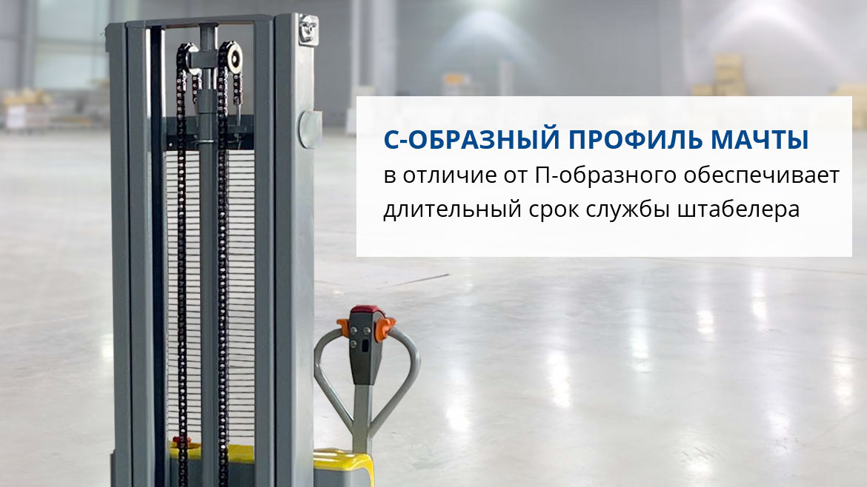 Самоходный электроштабелер PROLIFT SDR 1235-S