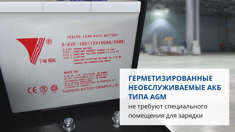 Самоходный штабелер PROLIFT SDR 1225