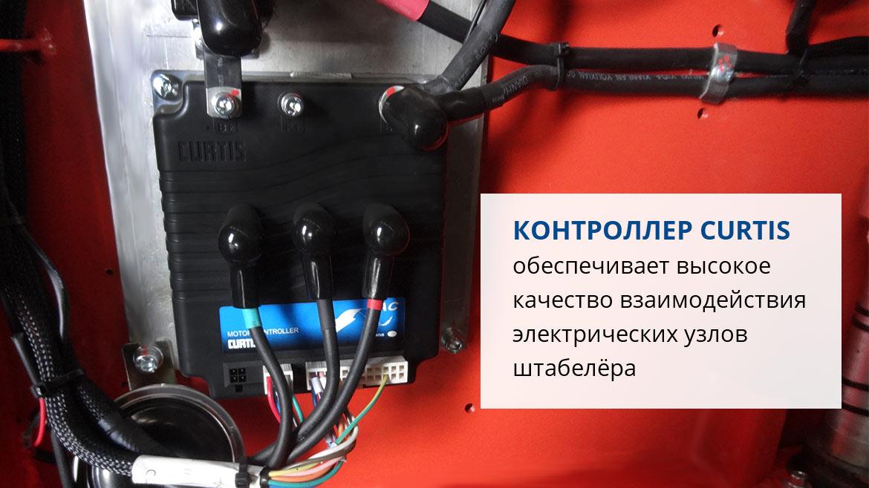 Самоходный штабелер PROLIFT SDR 2045 li-ion