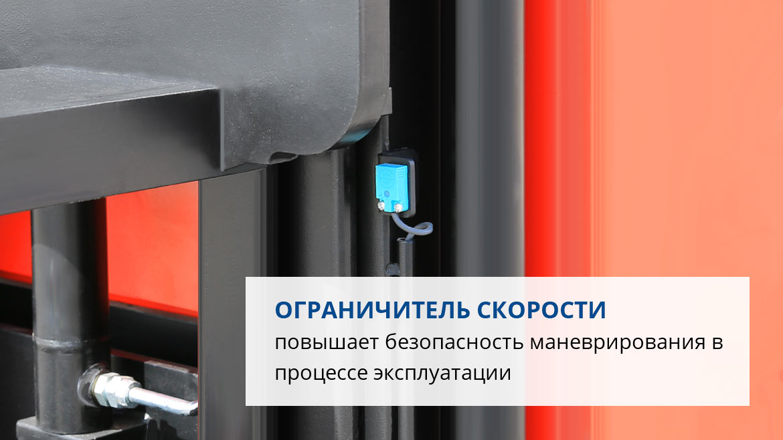 Самоходный штабелер PROLIFT SDR 1556 li-ion