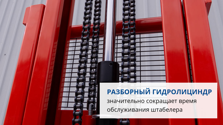 Электрический штабелер PROLIFT SPN 1533